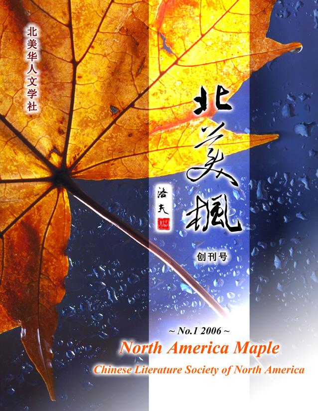 《北美枫》创刊号封面
